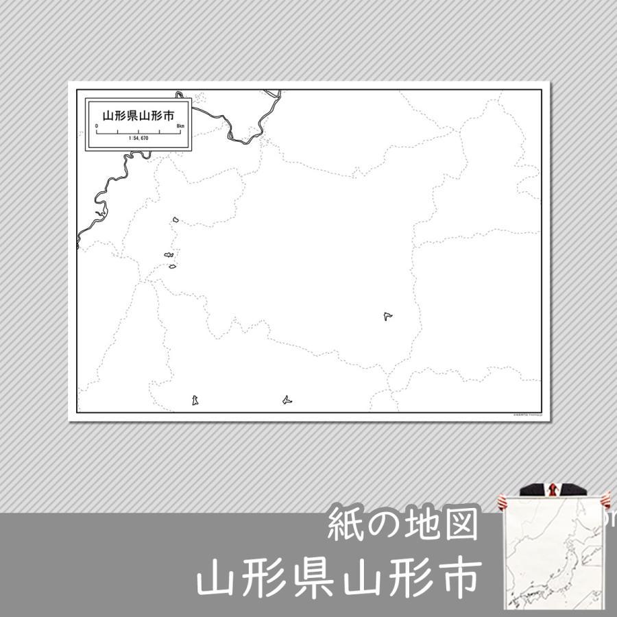 山形県山形市の紙の白地図 A1サイズ2枚セット|freemap