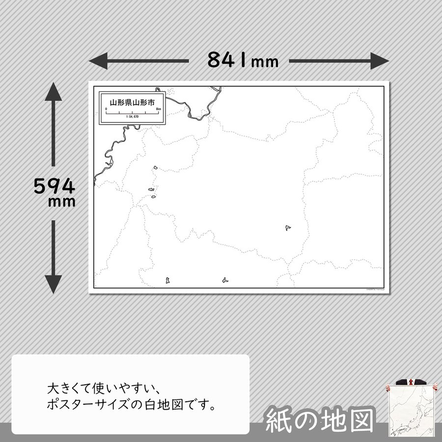 山形県山形市の紙の白地図 A1サイズ2枚セット|freemap|02