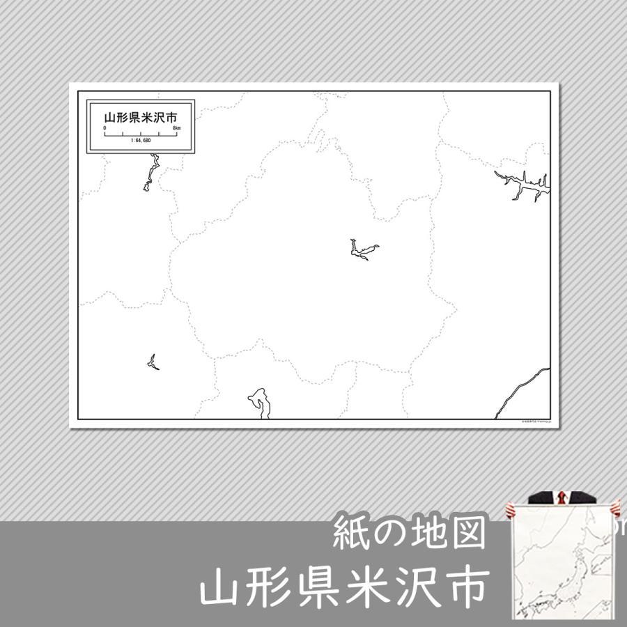 山形県米沢市の紙の白地図 A1サイズ2枚セット|freemap