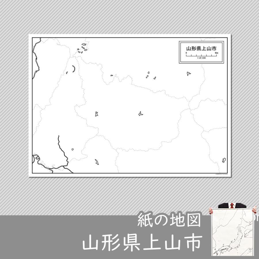 山形県上山市の紙の白地図 A1サイズ2枚セット|freemap