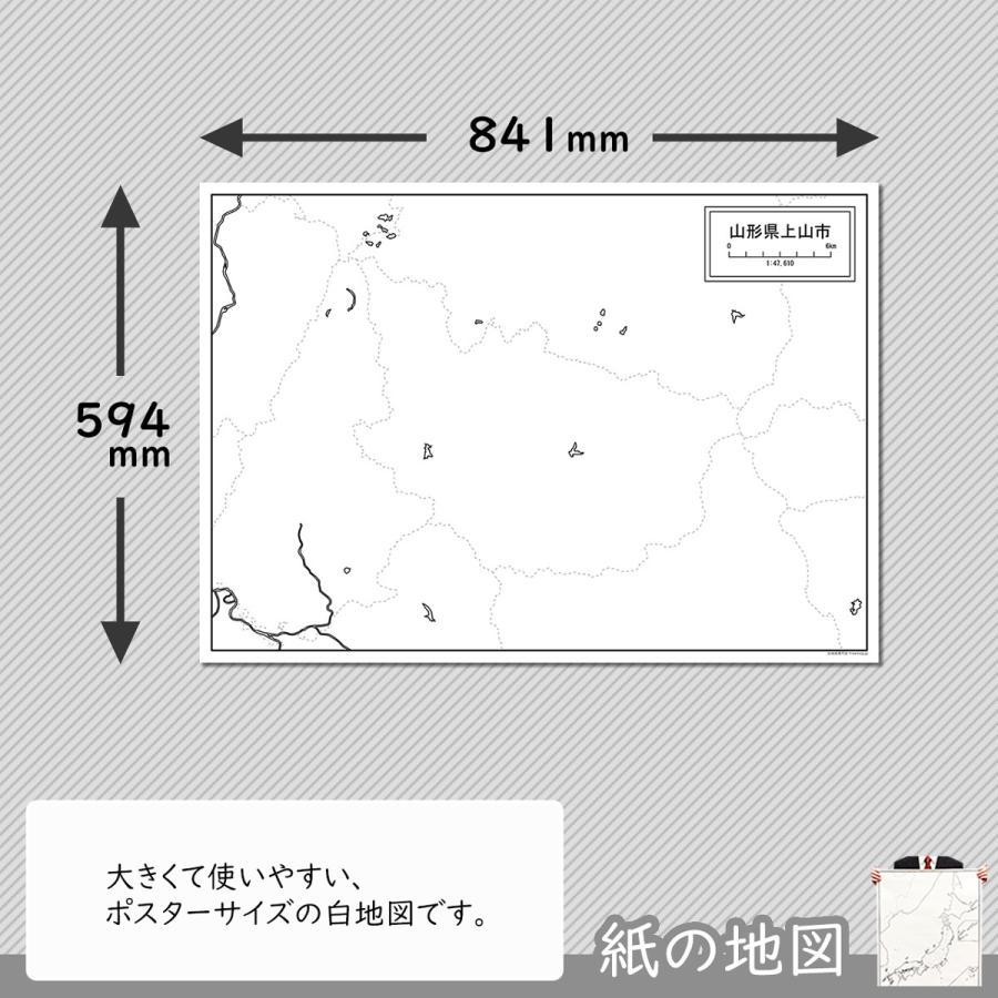 山形県上山市の紙の白地図 A1サイズ2枚セット|freemap|02