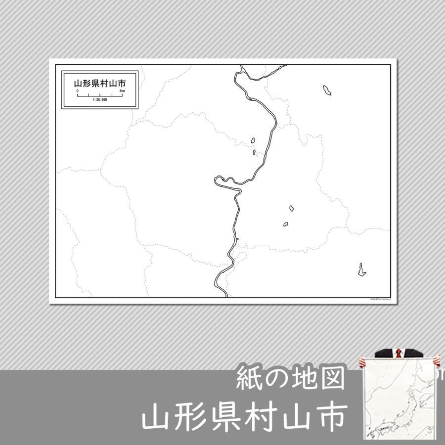 山形県村山市の紙の白地図 A1サイズ2枚セット freemap