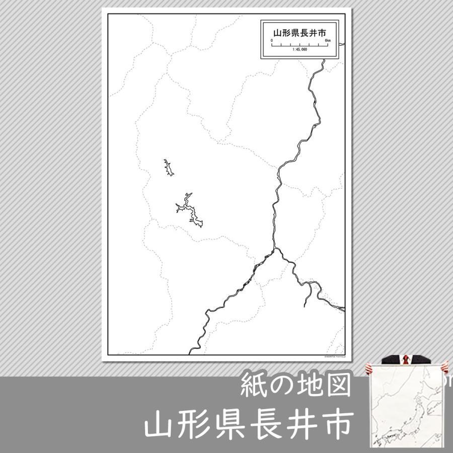 山形県長井市の紙の白地図 A1サイズ2枚セット|freemap