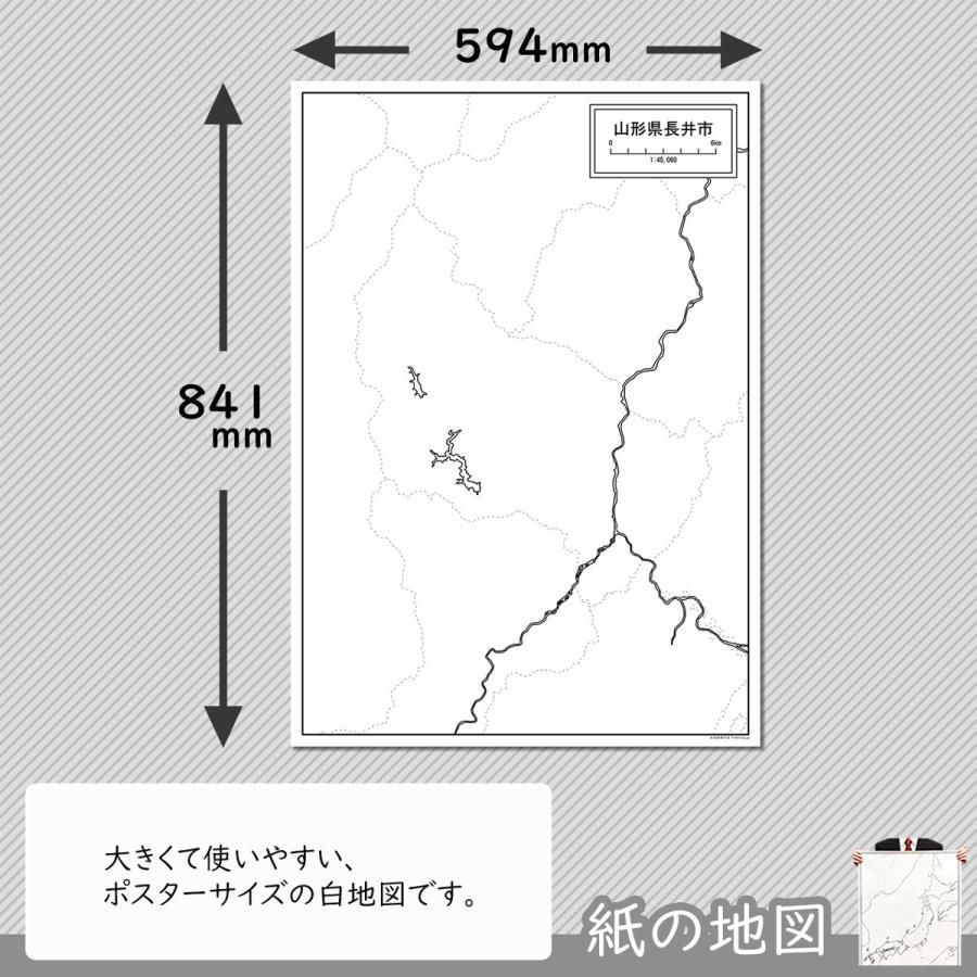 山形県長井市の紙の白地図 A1サイズ2枚セット|freemap|02