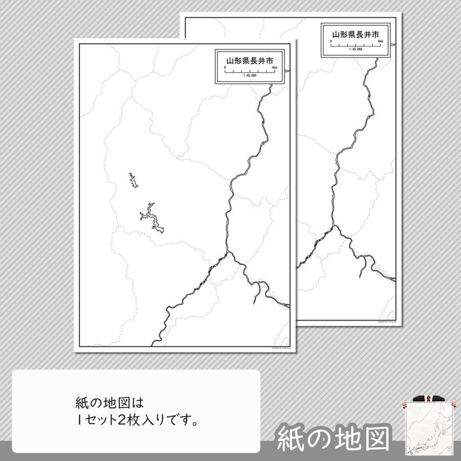 山形県長井市の紙の白地図 A1サイズ2枚セット|freemap|04
