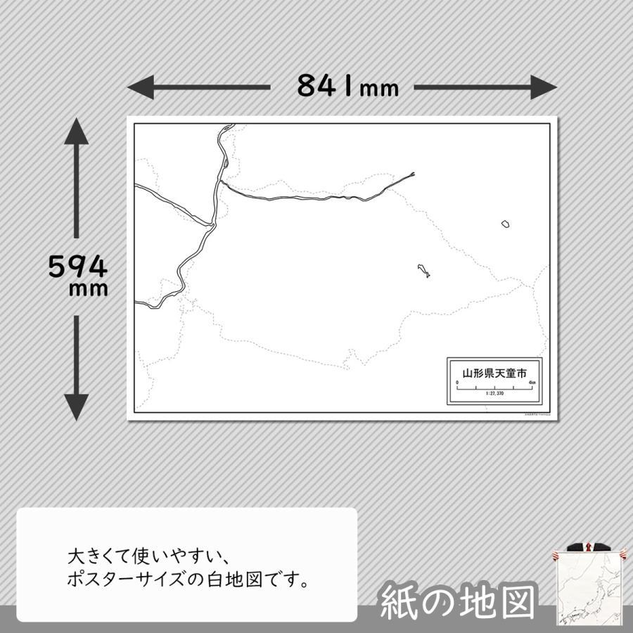 山形県天童市の紙の白地図 A1サイズ2枚セット freemap 02