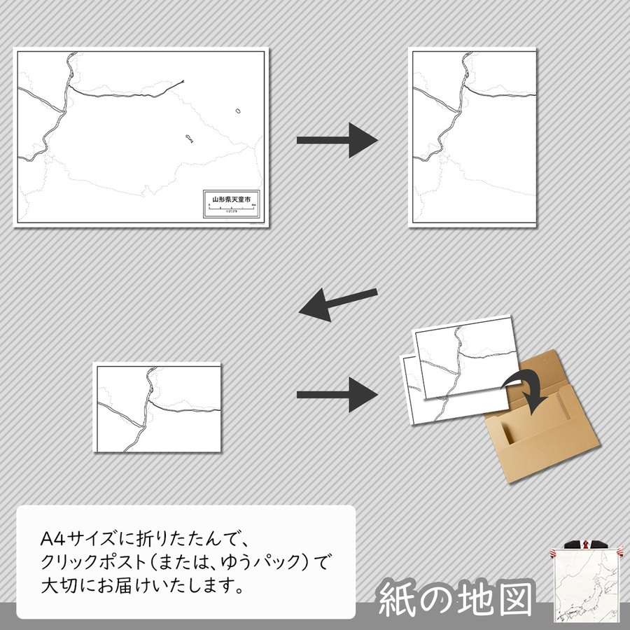 山形県天童市の紙の白地図 A1サイズ2枚セット freemap 05