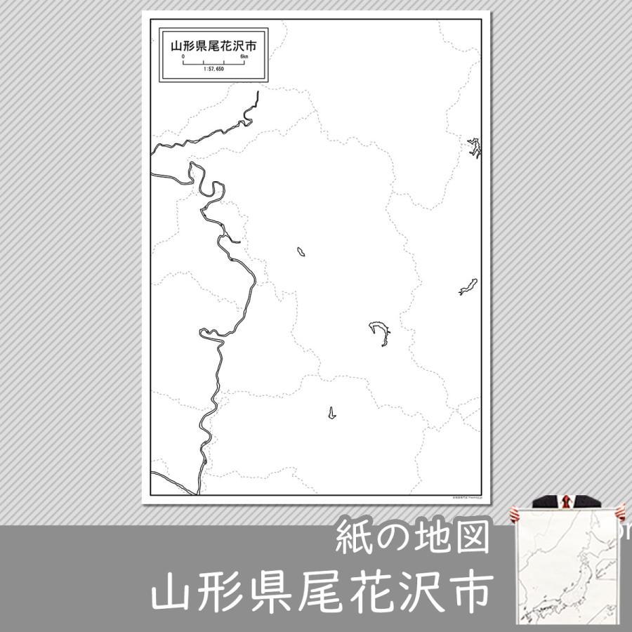 山形県尾花沢市の紙の白地図 A1サイズ2枚セット|freemap