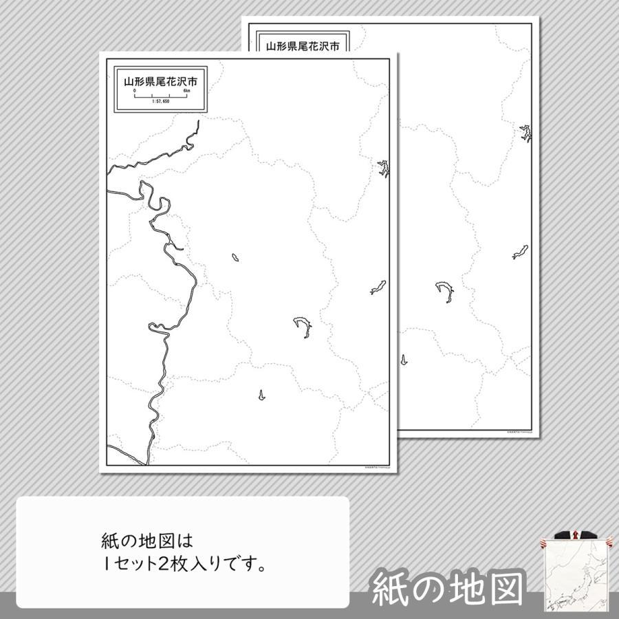 山形県尾花沢市の紙の白地図 A1サイズ2枚セット|freemap|04