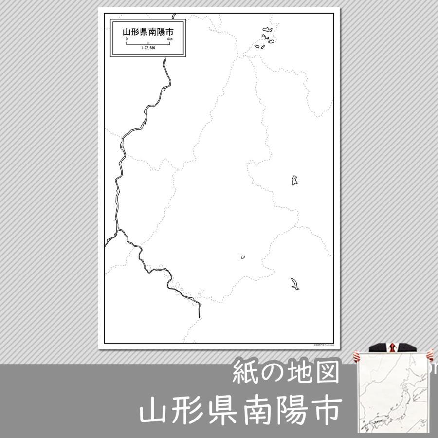 山形県南陽市の紙の白地図 A1サイズ2枚セット|freemap