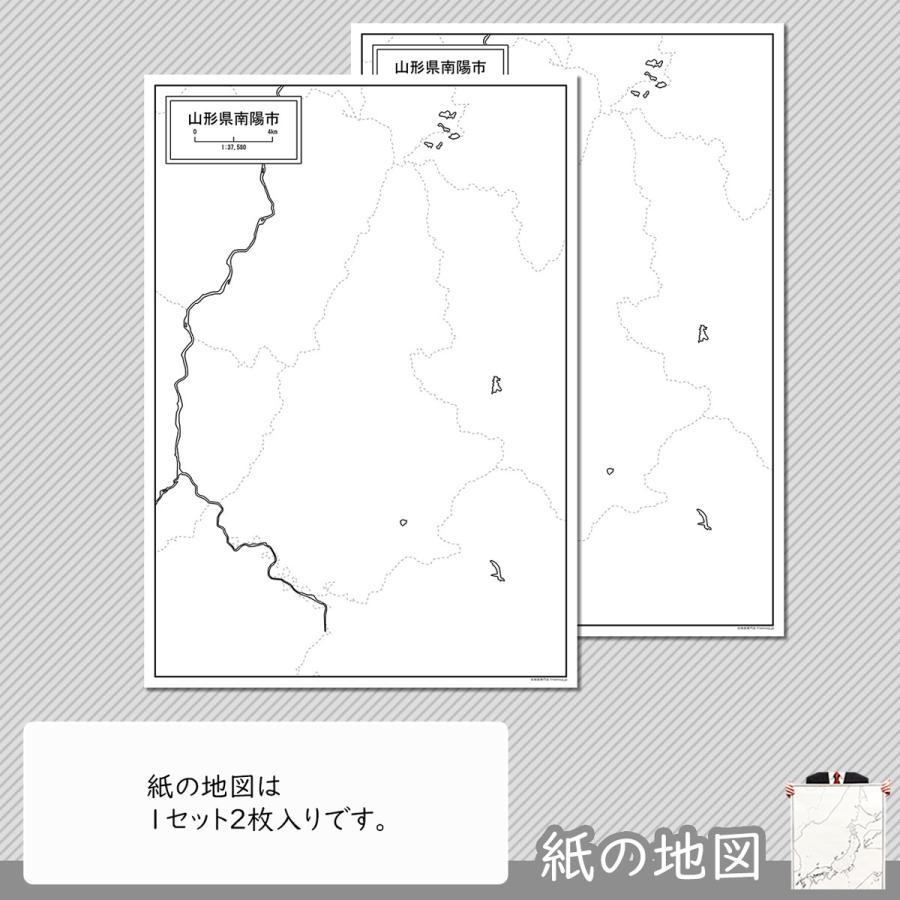山形県南陽市の紙の白地図 A1サイズ2枚セット|freemap|04