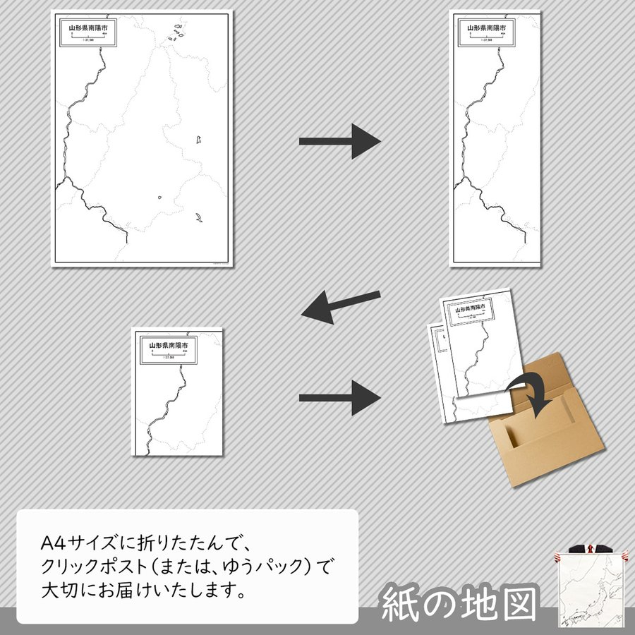 山形県南陽市の紙の白地図 A1サイズ2枚セット|freemap|05