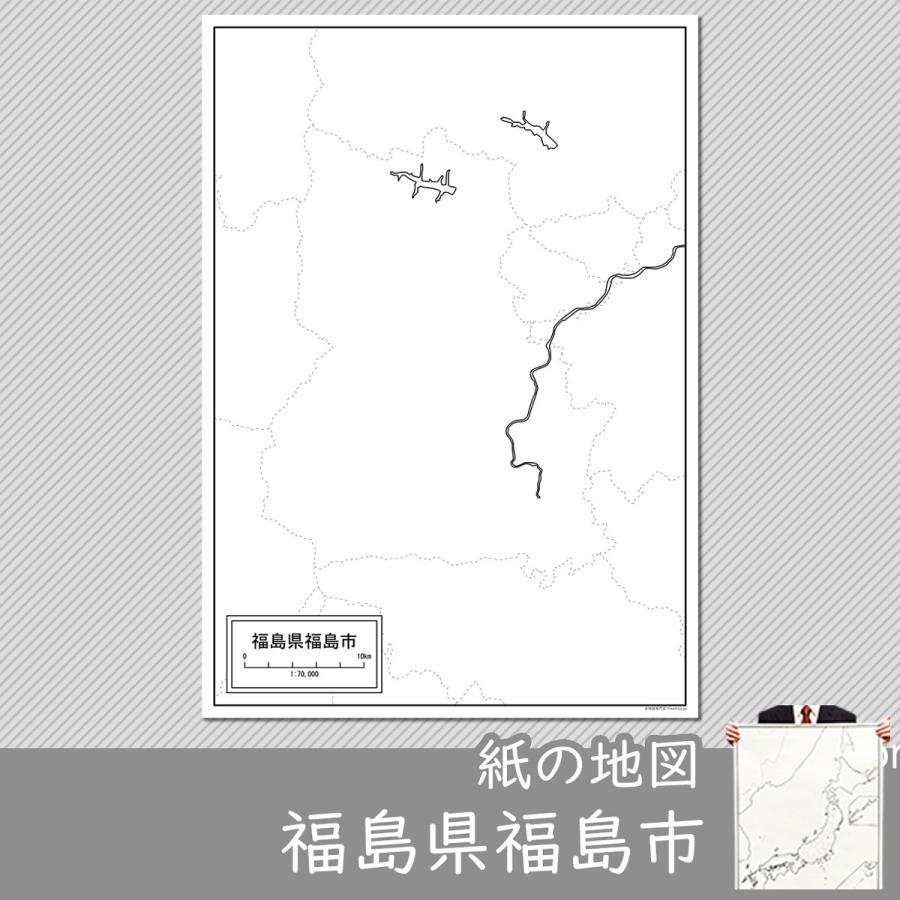 福島県福島市の紙の白地図 A1サイズ2枚セット|freemap