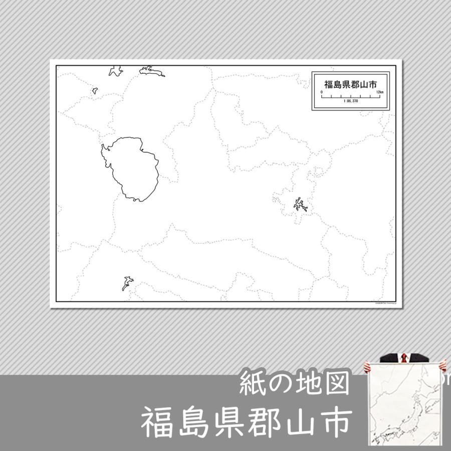 福島県郡山市の紙の白地図 A1サイズ2枚セット freemap