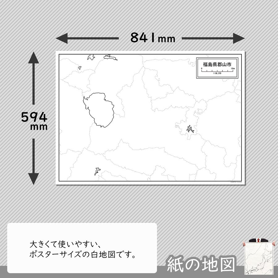 福島県郡山市の紙の白地図 A1サイズ2枚セット freemap 02
