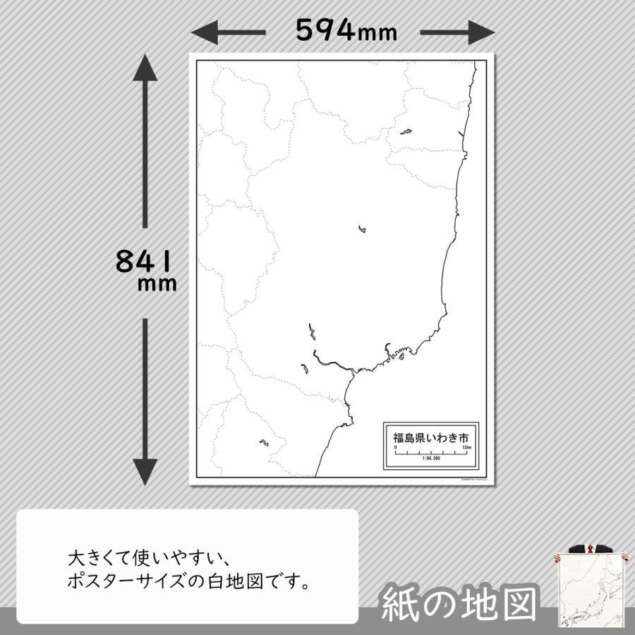 福島県いわき市の紙の白地図 A1サイズ2枚セット|freemap|02