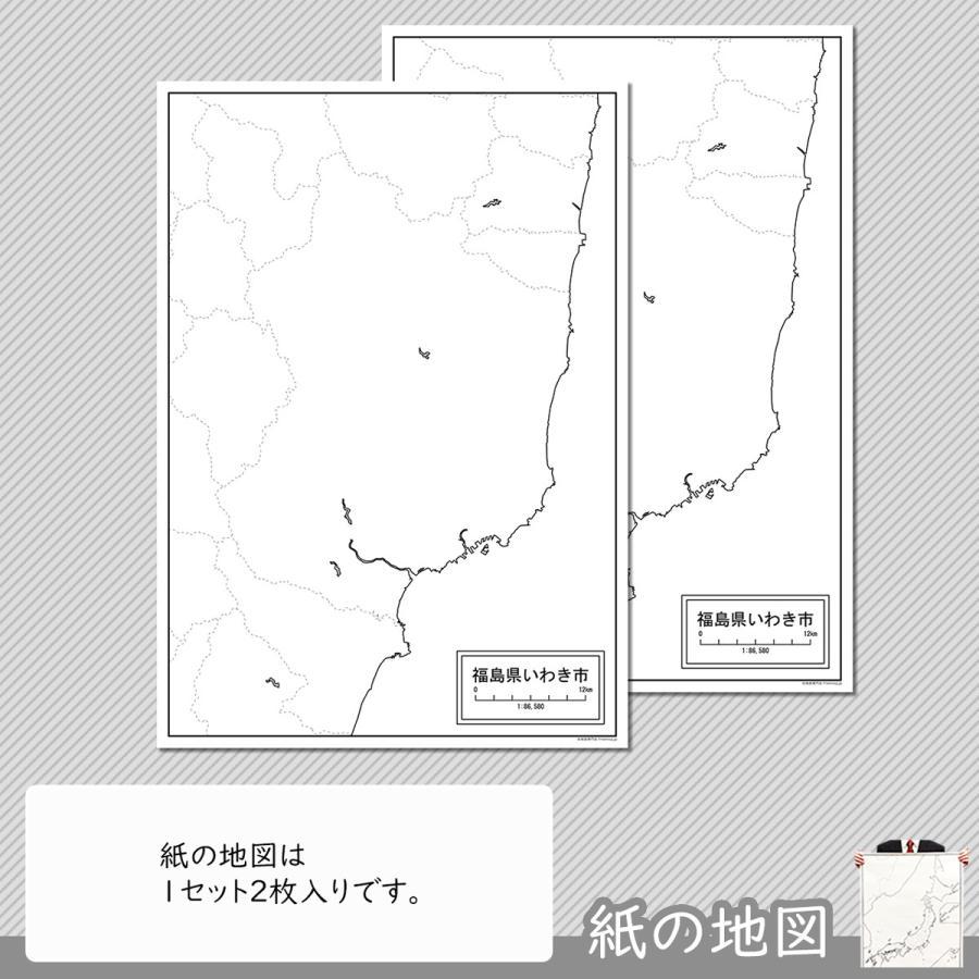 福島県いわき市の紙の白地図 A1サイズ2枚セット|freemap|04