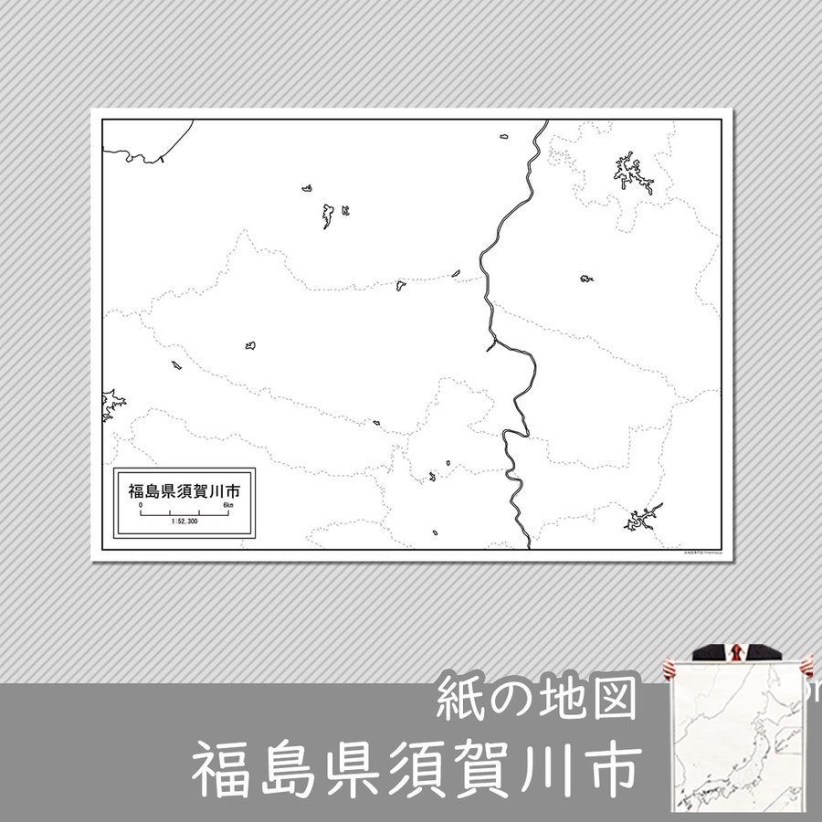 福島県須賀川市の紙の白地図 A1サイズ2枚セット freemap