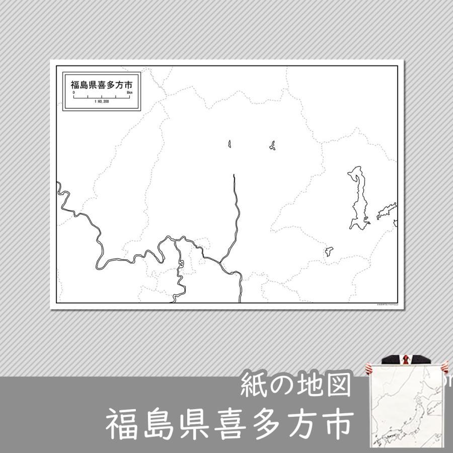 福島県喜多方市の紙の白地図 A1サイズ2枚セット|freemap
