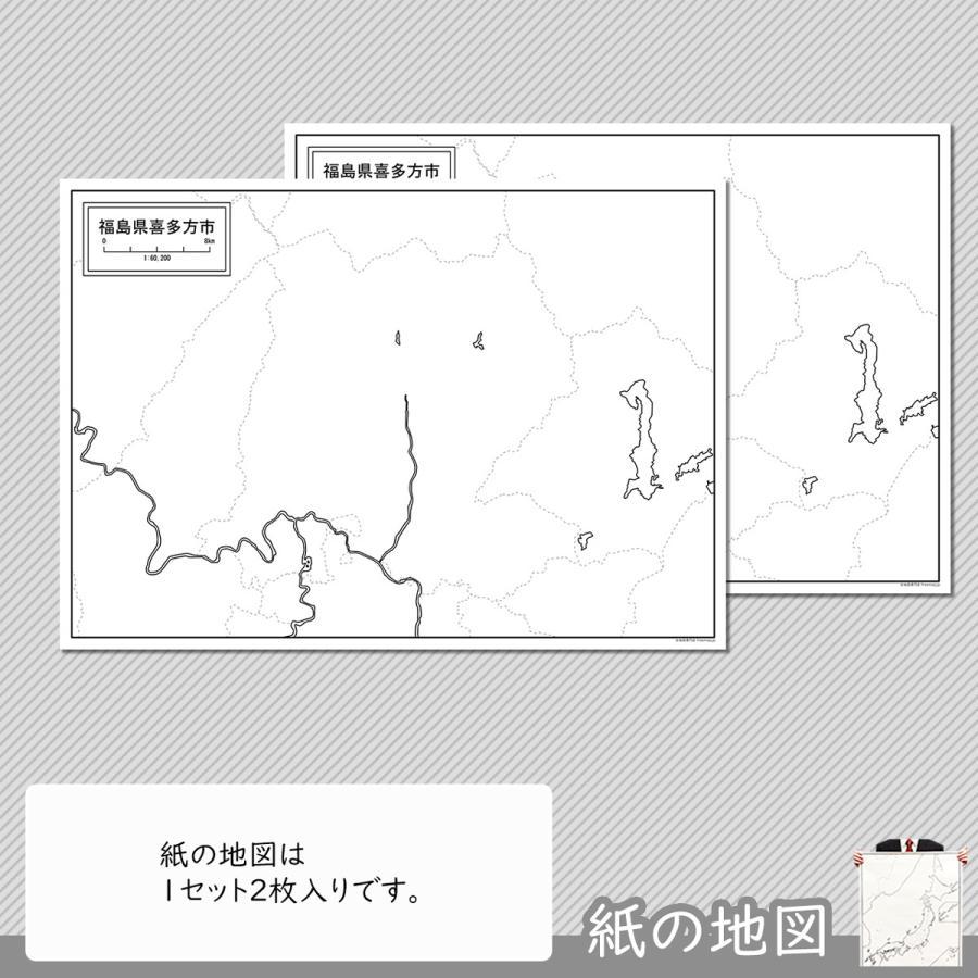 福島県喜多方市の紙の白地図 A1サイズ2枚セット|freemap|04