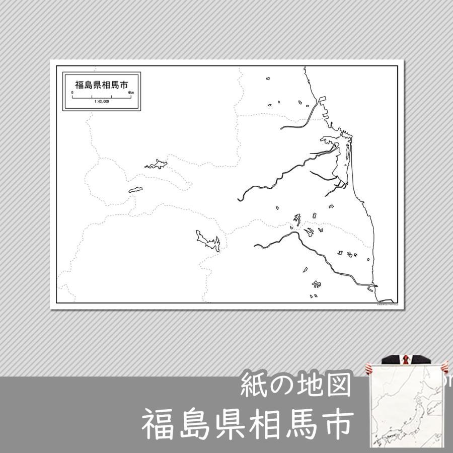 福島県相馬市の紙の白地図 A1サイズ2枚セット freemap