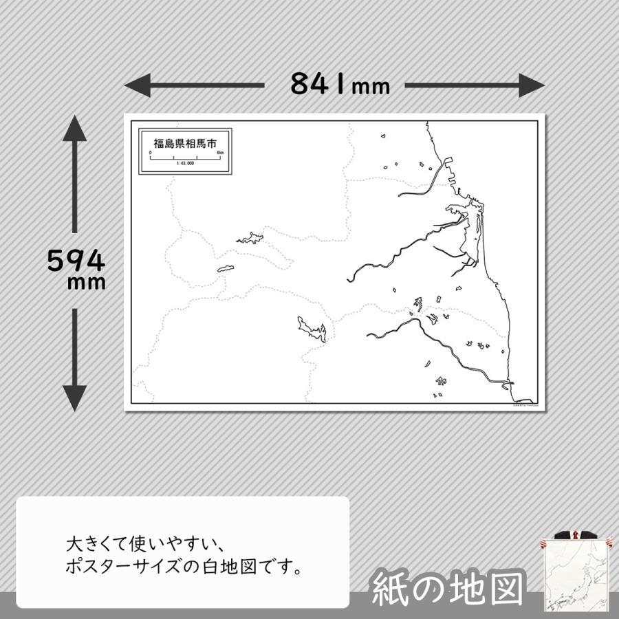 福島県相馬市の紙の白地図 A1サイズ2枚セット freemap 02