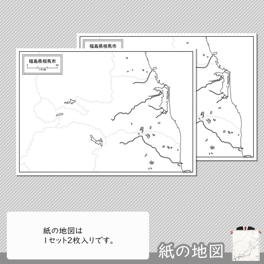 福島県相馬市の紙の白地図 A1サイズ2枚セット freemap 04