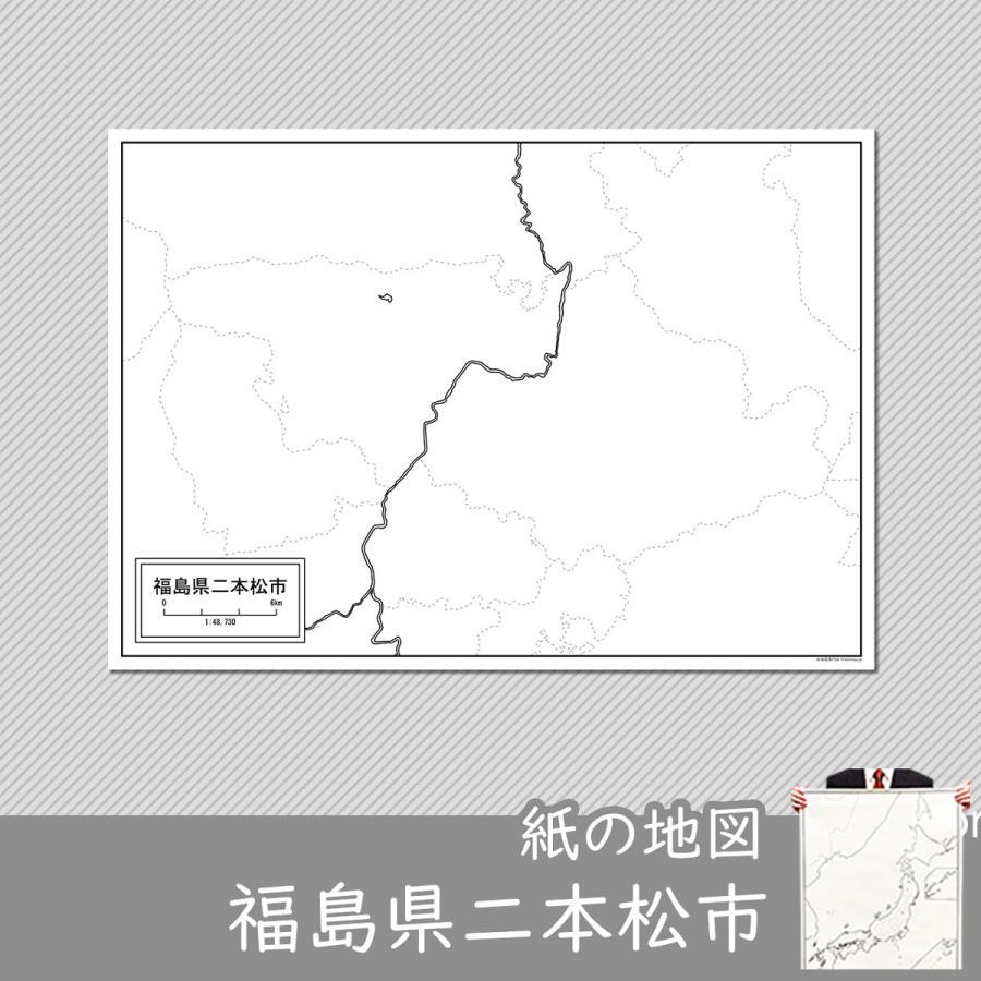 福島県二本松市の紙の白地図 A1サイズ2枚セット|freemap