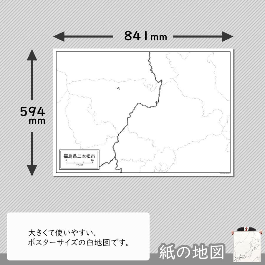 福島県二本松市の紙の白地図 A1サイズ2枚セット|freemap|02