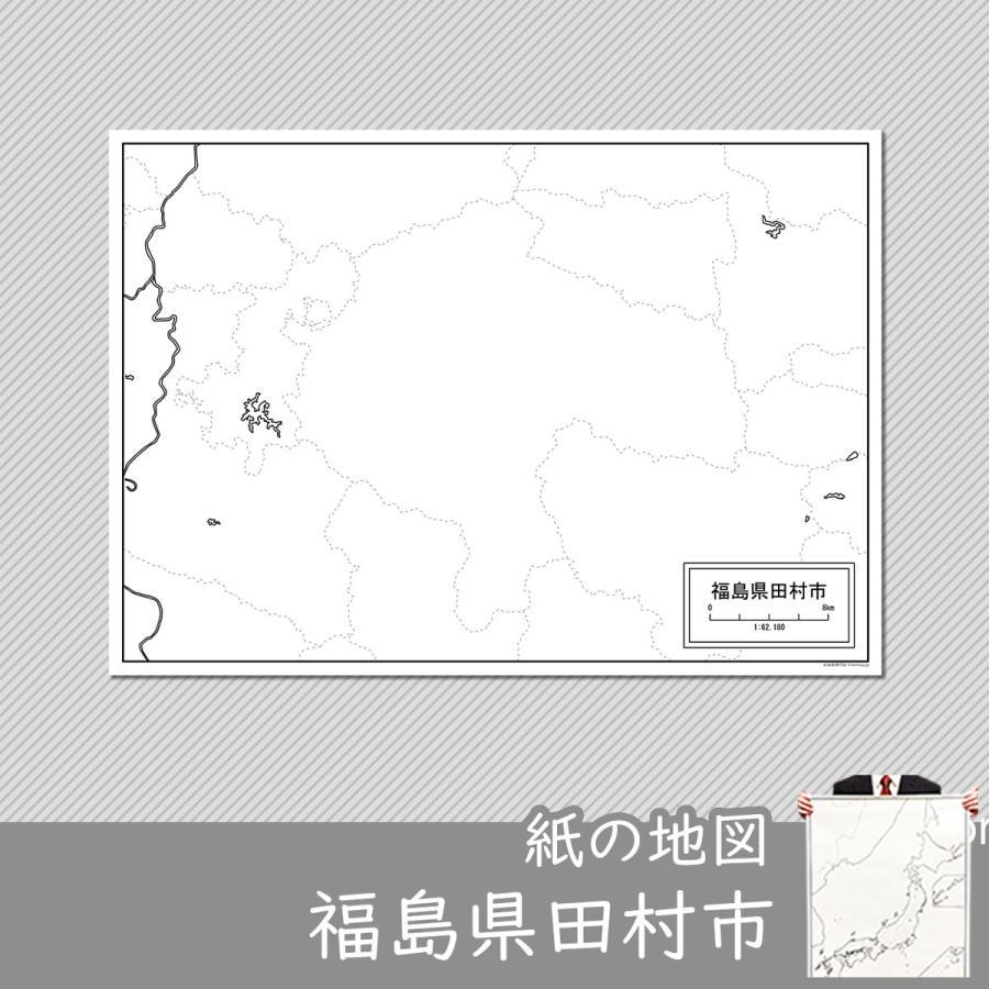 福島県田村市の紙の白地図 A1サイズ2枚セット freemap