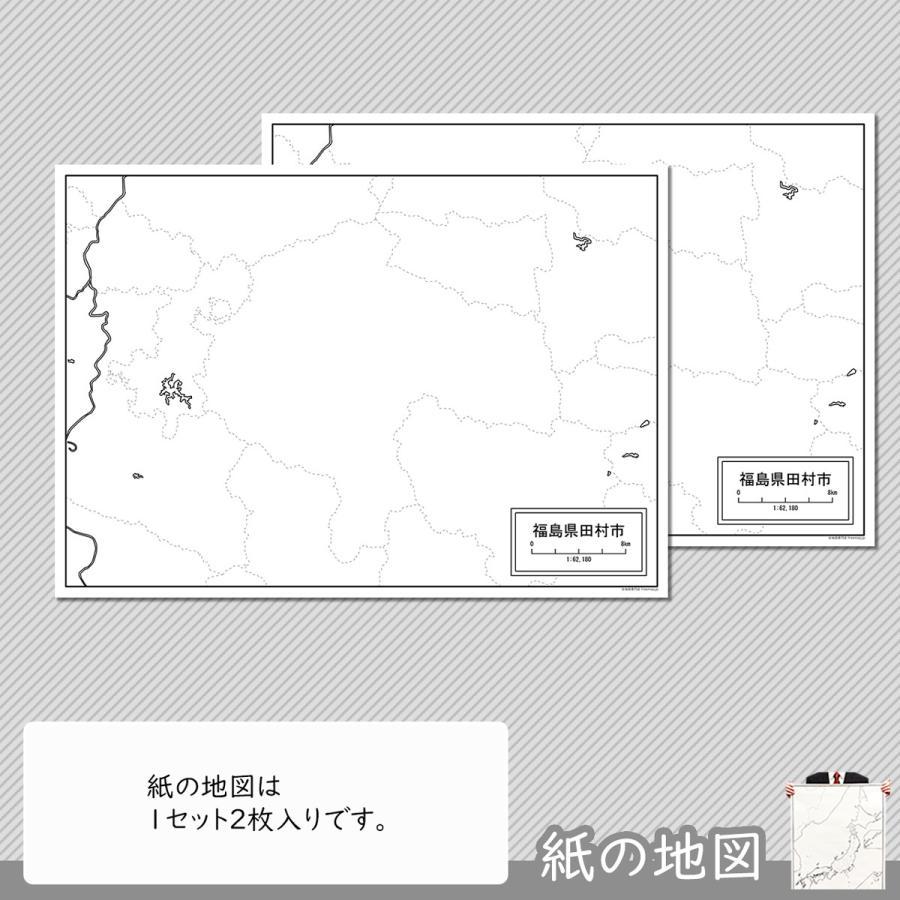 福島県田村市の紙の白地図 A1サイズ2枚セット freemap 04