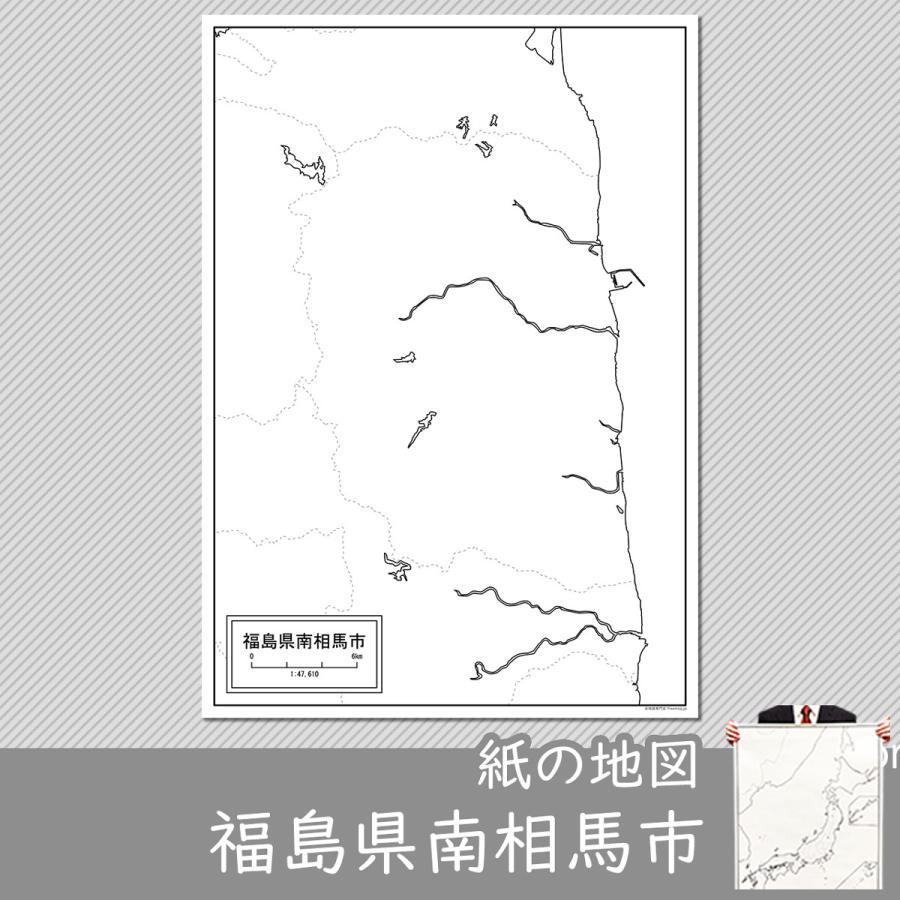福島県南相馬市の紙の白地図 A1サイズ2枚セット|freemap