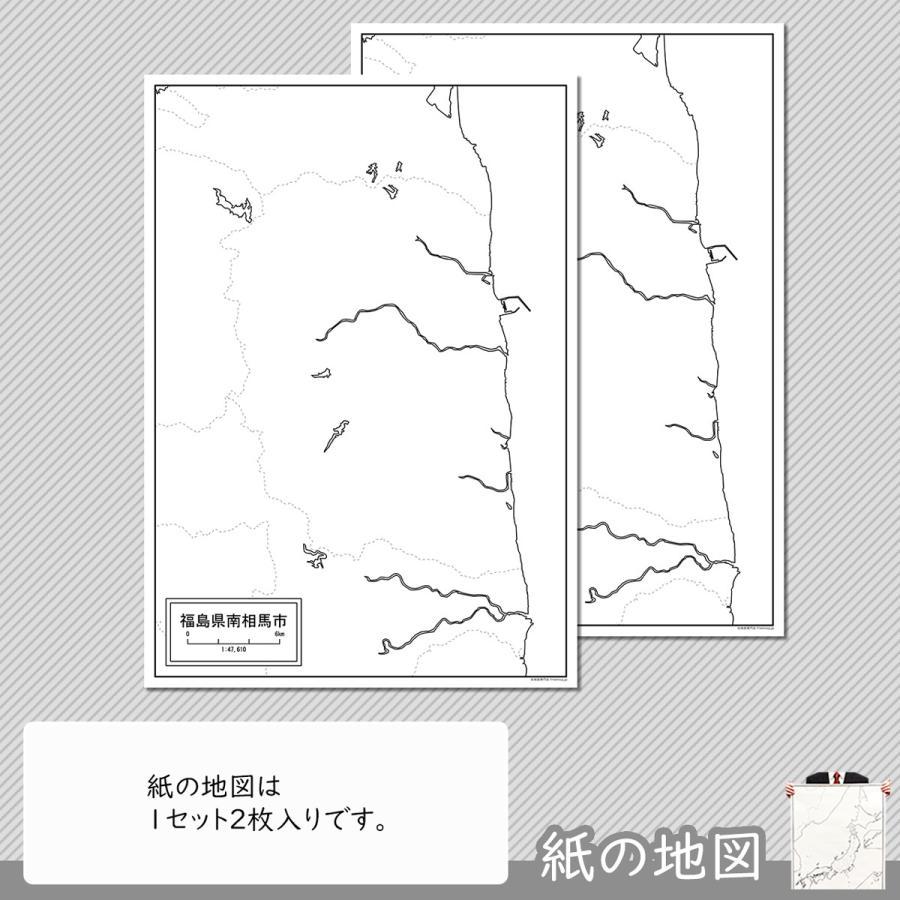 福島県南相馬市の紙の白地図 A1サイズ2枚セット|freemap|04
