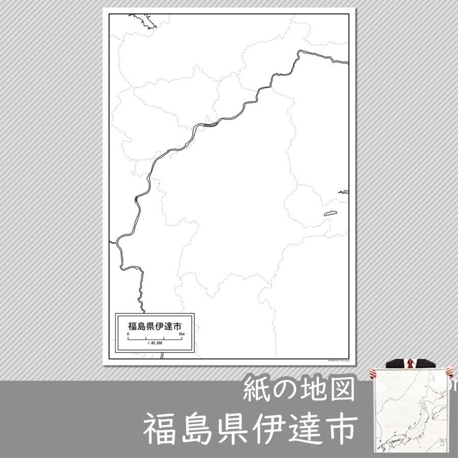 福島県伊達市の紙の白地図 A1サイズ2枚セット|freemap