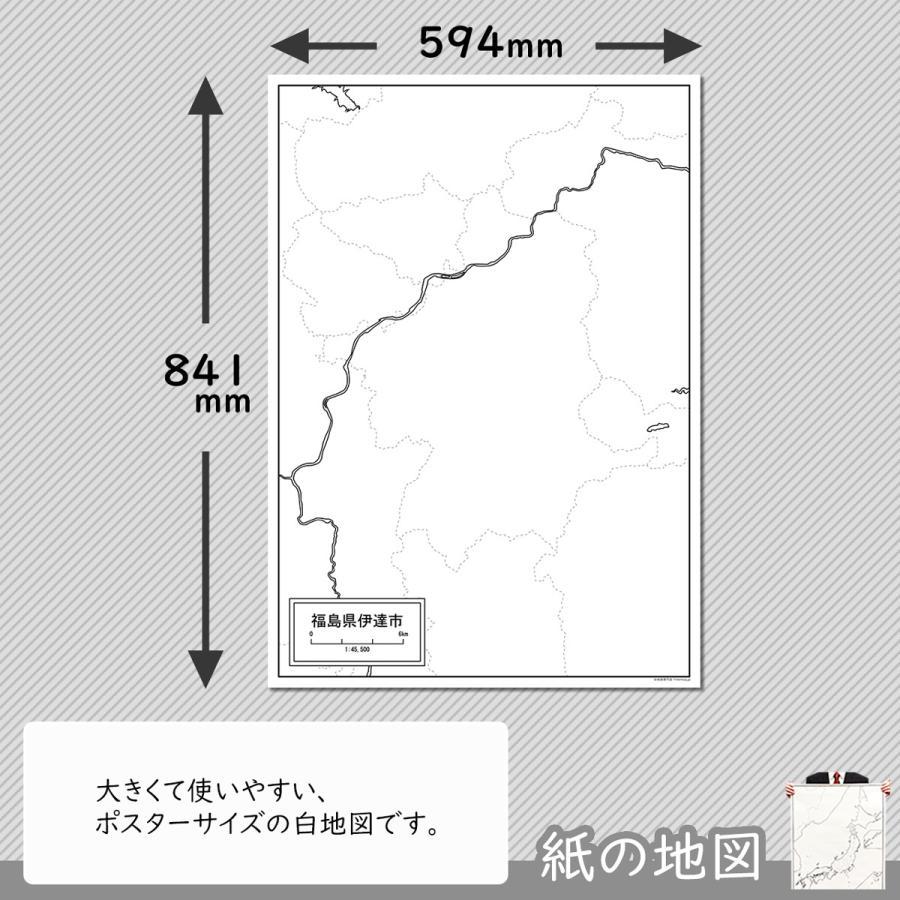 福島県伊達市の紙の白地図 A1サイズ2枚セット|freemap|02