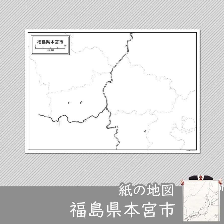 福島県本宮市の紙の白地図 A1サイズ2枚セット|freemap