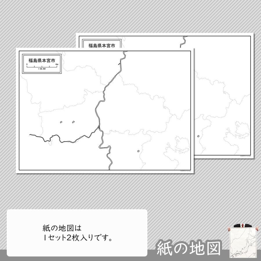 福島県本宮市の紙の白地図 A1サイズ2枚セット|freemap|04