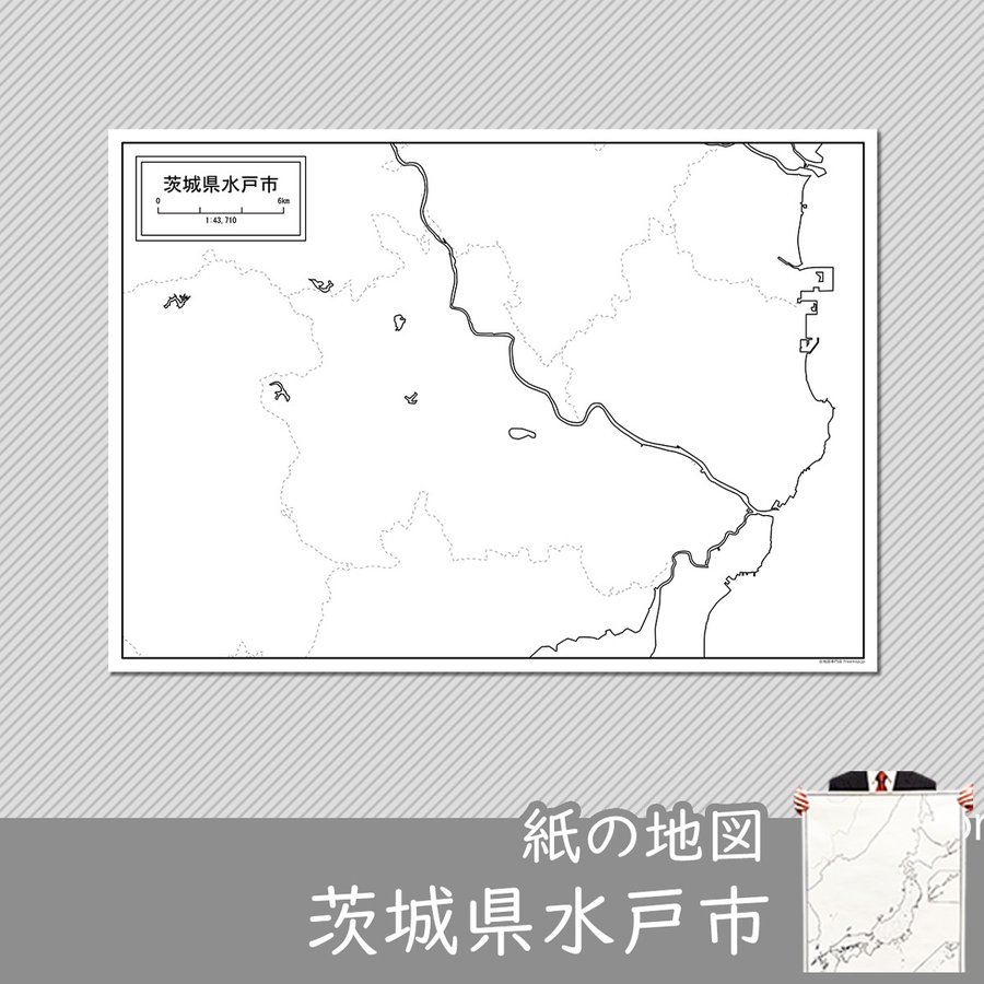 茨城県水戸市の紙の白地図 A1サイズ2枚セット|freemap