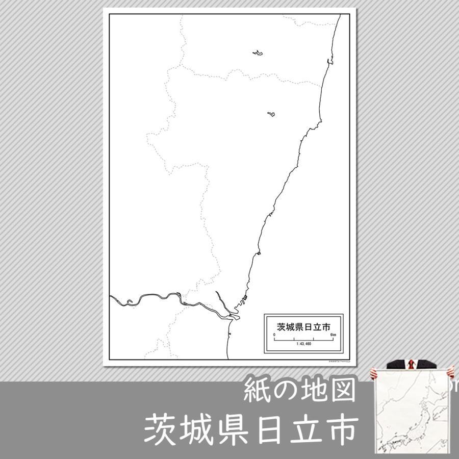 茨城県日立市の紙の白地図 A1サイズ2枚セット freemap