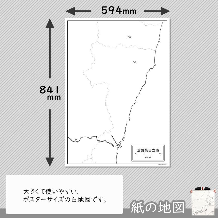 茨城県日立市の紙の白地図 A1サイズ2枚セット freemap 02