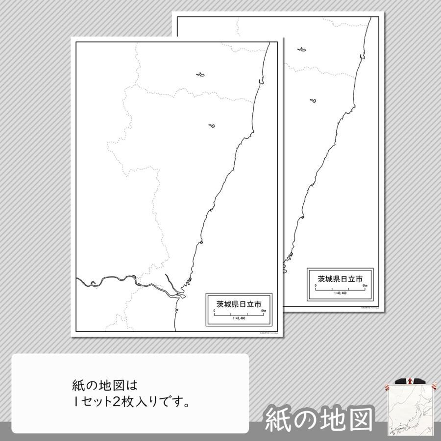 茨城県日立市の紙の白地図 A1サイズ2枚セット freemap 04