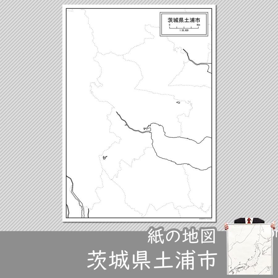 茨城県土浦市の紙の白地図 A1サイズ2枚セット|freemap