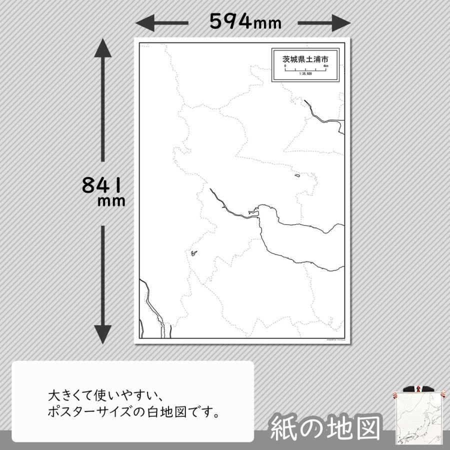 茨城県土浦市の紙の白地図 A1サイズ2枚セット|freemap|02