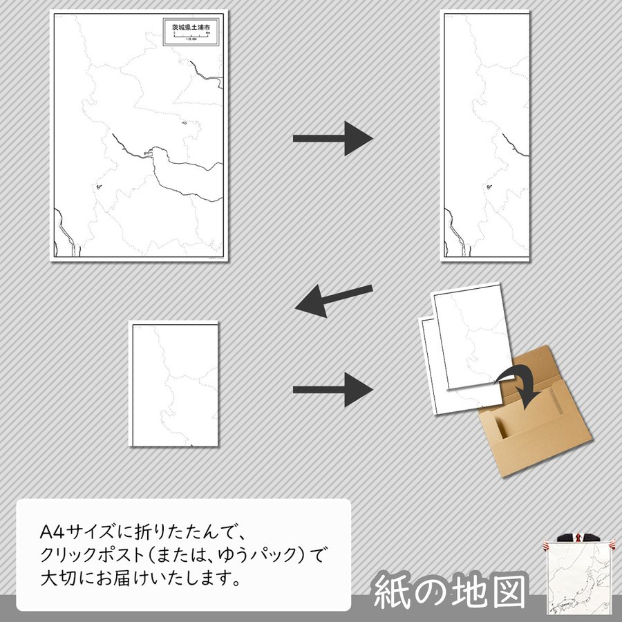 茨城県土浦市の紙の白地図 A1サイズ2枚セット|freemap|05