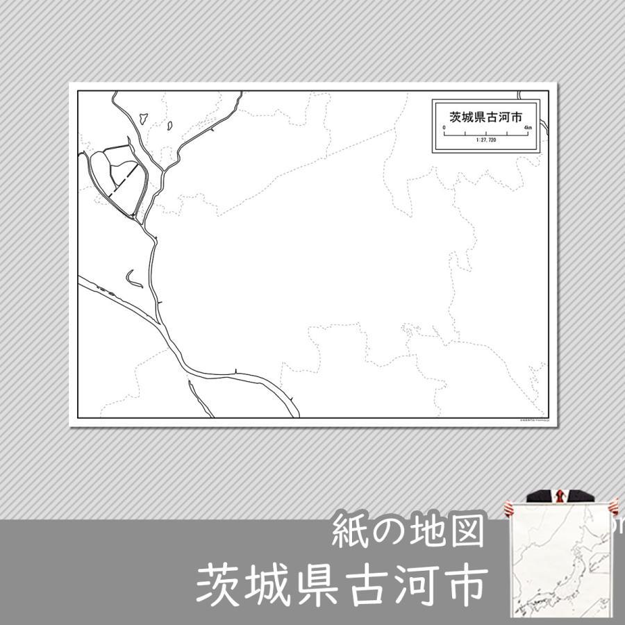茨城県古河市の紙の白地図 A1サイズ2枚セット|freemap