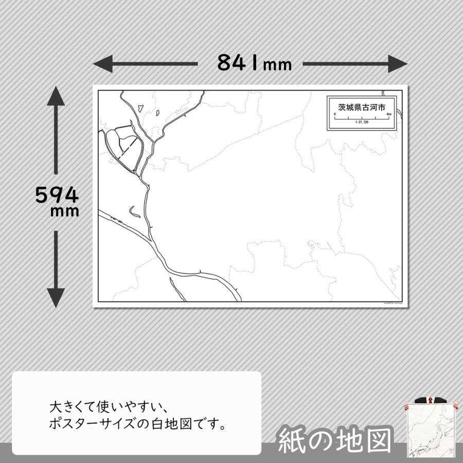 茨城県古河市の紙の白地図 A1サイズ2枚セット|freemap|02