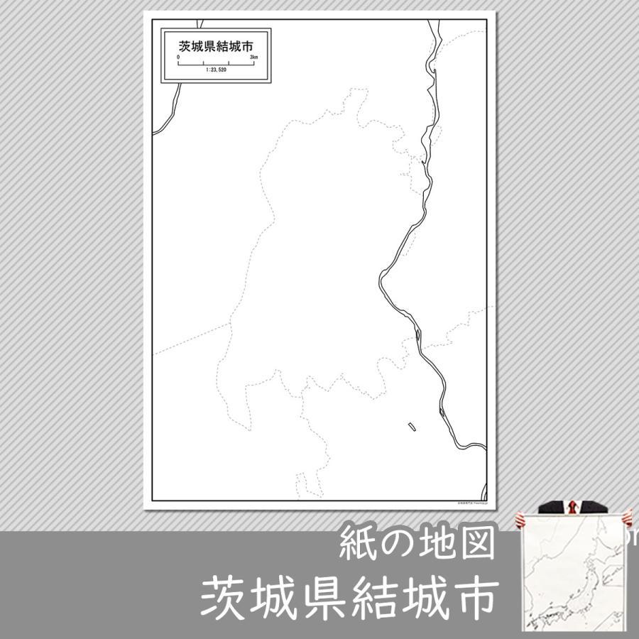 茨城県結城市の紙の白地図 A1サイズ2枚セット|freemap