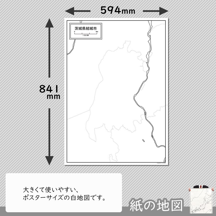 茨城県結城市の紙の白地図 A1サイズ2枚セット|freemap|02