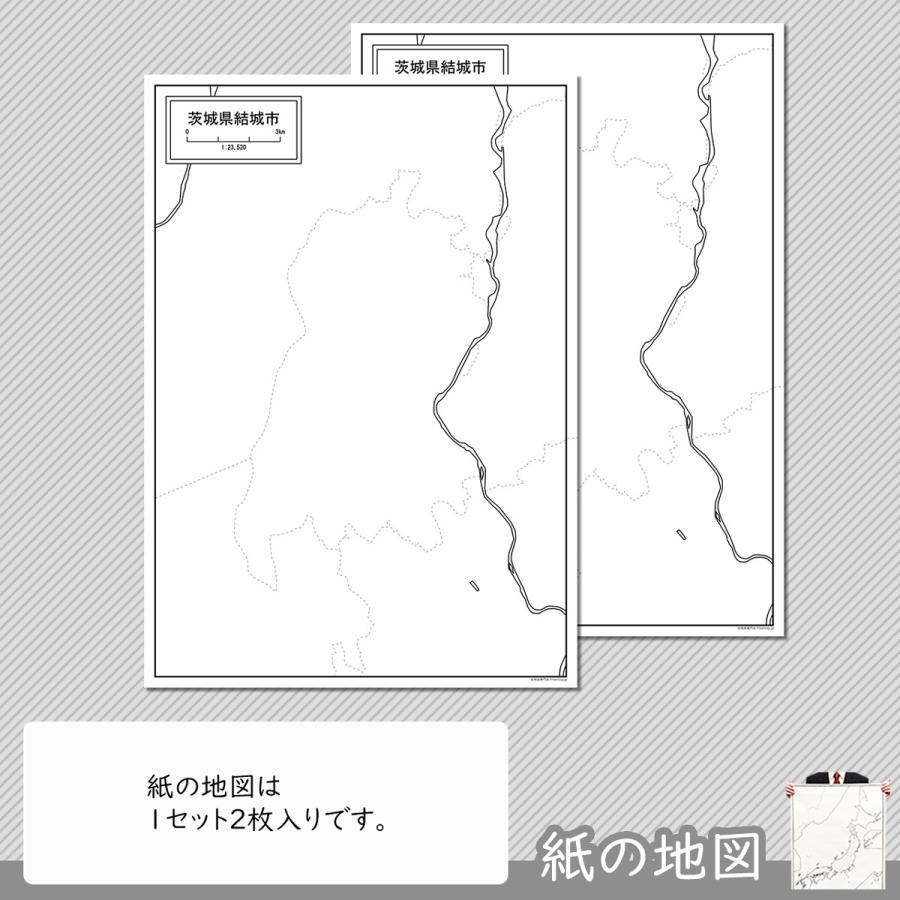 茨城県結城市の紙の白地図 A1サイズ2枚セット|freemap|04