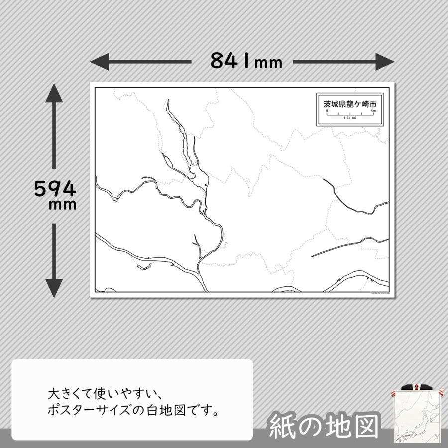 茨城県龍ケ崎市の紙の白地図 A1サイズ2枚セット freemap 02